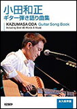 楽譜 小田和正/ギター弾き語り曲集(永久保存版)
