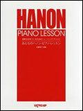 楽譜 おとなのハノン・ピアノ・レッスン(柔軟な指をつくるためのトレーイング・テキスト)