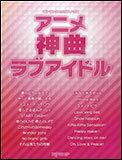 楽譜 アニメ神曲ラブアイドル(ワンランク上のピアノ・ソロ)