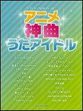 楽譜 アニメ神曲うたアイドル(ワンランク上のピアノ・ソロ)