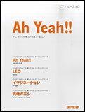 楽譜 Ah Yeah!!(ピアノ・ピース 40)