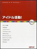 楽譜 アイドル活動!(こどもピアノ・ピース・コレクション 1)