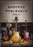 楽譜 カゲロウデイズ/アウターサイエンス(じん)(ボカロ・バンド・スコアピース 6)