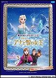 楽譜 華やかピアノアレンジ/アナと雪の女王(ピアノ・ソロ/連弾、2台ピアノのボーナススコア...