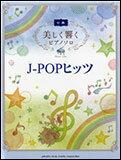楽譜 美しく響くピアノソロ/J-POPヒッツ