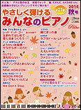 やさしく弾けるみんなのピアノ 2014秋号(月刊ピアノ9月号増刊)