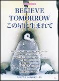 楽譜 BELIEVE/TOMORROW/この星に生まれて(NHK『生きもの地球紀行』より)(ピアノ&コーラス...