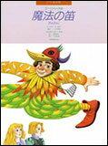 楽譜 ピアノ絵本館/モーツァルト「魔法の笛」(連弾)