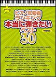 楽譜 ピアノ定番曲ランキング 本当に弾きたいベスト30(ピアノ・ソロ)