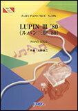 楽譜 LUPIN III '80 (ルパン三世'80)/大野雄二、ユー&エクスプロージョン・バンド(ピアノ...