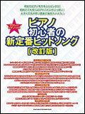 楽譜 ピアノ初心者の新定番ヒットソング(改訂版)(やさしいピアノ・ソロ)