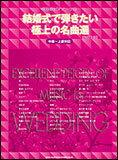 楽譜 結婚式で弾きたい極上の名曲選(改訂3版)(保存版ピアノ・ソロ)