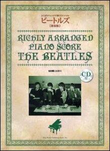 楽譜 よくばりアレンジで弾くピアノ・ソロ/ビートルズ(新装版)(CD付) 【05P13Nov14】