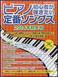 楽譜 ピアノ初心者が弾きたい定番ソングス 2014年 秋冬号(シンコー・ミュージック・ムック)
