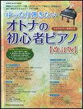 ゆったり弾きたいオトナの初心者ピアノ(改訂版)(シンコー・ミュージック・ムック)