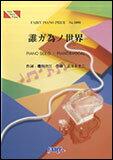 楽譜 誰ガ為ノ世界/志方あきこ(ピアノ・ピース 1098)