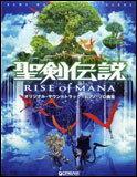 楽譜 聖剣伝説 RIZE of MANA オリジナルサウンド・トラック-ピアノ・ソロ曲集(オフィシャル・...