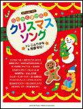 楽譜 らくらく弾ける!クリスマスソング(ピアノ・ソロ)