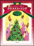 楽譜 おしゃれなピアノで楽しむ クリスマス・ソング(第4版)(伴奏にもソロにも使える上質なピ...