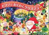 楽譜 ピアノでわくわくクリスマス(第2版)(こどもから大人までたのしめる!おしゃれでやさし...