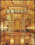 楽譜 華麗なるピアノ(上級ピアノ・グレード)