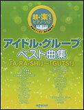 楽譜 アイドル・グループ ベスト曲集 A・RA・SHI〜GUTS!(超・楽らくピアノ・ソロ)