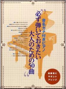 楽譜 必ず弾いておきたい大人のための50曲(音名カナ付きピアノ/初級者にやさしいアレンジ) ...