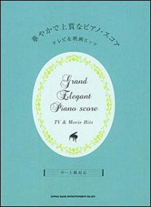 楽譜 華やかで上質なピアノ・スコア/テレビ&映画ヒッツ 【05P13Nov14】