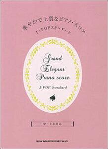 楽譜 華やかで上質なピアノ・スコア/J-POPスタンダード 【05P13Nov14】