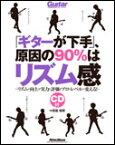 「ギターが下手」、原因の90%はリズム感(CD付)(リズムの向上が実力と評価をプロ・レベルに変える!)