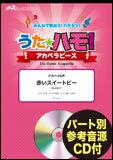楽譜 EPV-0016 [アカペラ6声]赤いスイートピー/松田聖子(参考音源CD付)