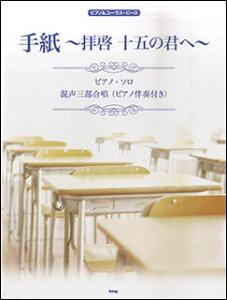 楽譜 手紙〜拝啓 十五の君へ〜(ピアノ&コーラス・ピース/ピアノソロ/混声三部合唱(ピアノ...