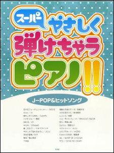 楽譜 スーパーやさしく弾けちゃうピアノ!!/J-POP&ヒットソング(ピアノ・ソロ) 【05P13Nov14】