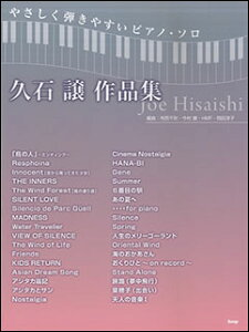 楽譜 久石譲/作品集(やさしく弾きやすいピアノ・ソロ) 【05P13Nov14】
