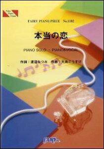 楽譜 本当の恋/May J.(ピアノ・ピース 1102) 【05P13Nov14】