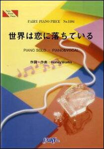 楽譜 世界は恋に落ちている/CHiCO with HoneyWorks(ピアノ・ピース 1104) 【05P13Nov14】
