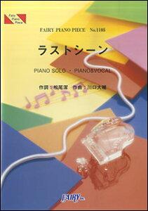 楽譜 ラストシーン/JUJU(ピアノ・ピース 1105) 【05P13Nov14】