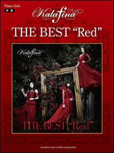 """楽譜 Kalafina/THE BEST """"Red""""(ピアノ・ソロ/中級) 【05P13Nov14】"""