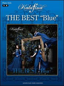"""楽譜 Kalafina/THE BEST """"Blue""""(ピアノ・ソロ/中級) 【05P13Nov14】"""