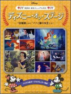 楽譜 ディズニー・オン・ステージ(発表会成功マニュアル付き)(ピアノソロ/『白雪姫』から『...