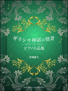 楽譜 ギリシャ神話の情景〜ピアノ小品集〜(CD付)(ピアノ・ソロ) 【05P13Nov14】