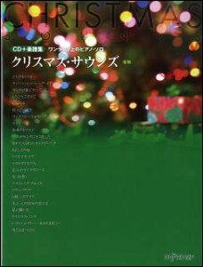 楽譜 クリスマス・サウンズ(新版)(CD+楽譜集)(ワンランク上のピアノ・ソロ) 【05P13Nov14】