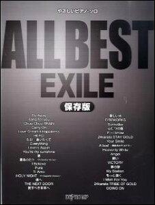 楽譜 ALL BEST EXILE(保存版)(やさしいピアノ・ソロ) 【05P13Nov14】