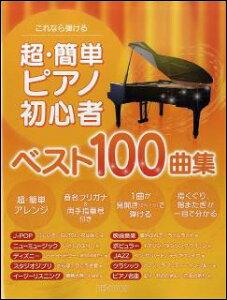 楽譜 超・簡単 ピアノ初心者ベスト100曲集(これなら弾ける) 【05P13Nov14】