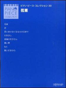 楽譜 花束(ピアノ・ピース・コレクション 20/back number) 【05P13Nov14】