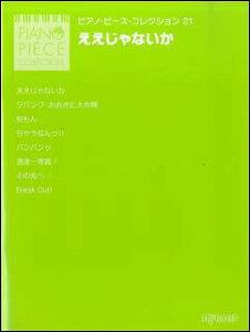 楽譜 ええじゃないか(ピアノ・ピース・コレクション 21/ジャニーズWEST) 【05P13Nov14】
