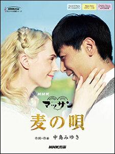 楽譜 麦の唄(NHK連続テレビ小説「マッサン」)(オリジナル楽譜シリーズ) 【05P13Nov14】
