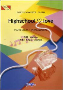 楽譜 Highschool love/E-girls(ピアノ・ピース 1106) 【05P13Nov14】