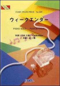 楽譜 ウィークエンダー/Hey! Say! JUMP(ピアノ・ピース 1107) 【05P13Nov14】