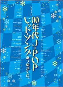 楽譜 00年代J-POPヒット・ソングあつめました。(ピアノ・ソロ) 【05P13Nov14】